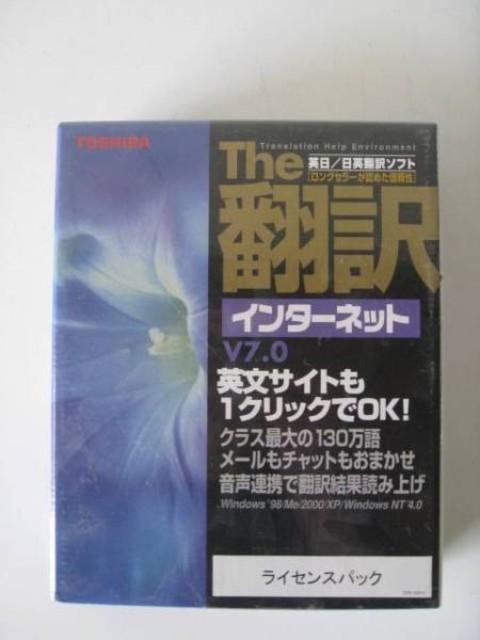 TOSHIBA/東芝 The翻訳 日英翻訳ソフト Windows