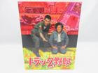 トラック野郎 Blu-ray BOX 1(初…
