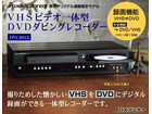 DXアンテナ ビデオ一体型DVDレコーダーD…