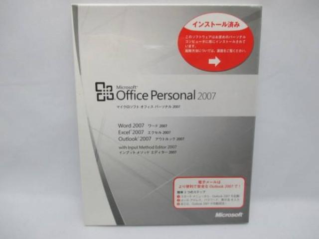 マイクロソフト オフィス パーソナル 2007