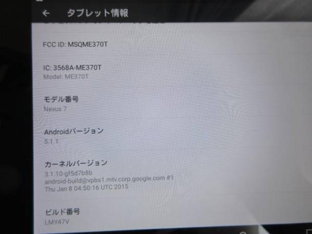 Google ASUS nexus7 2012年16GB Wi-Fiモデル ME370T