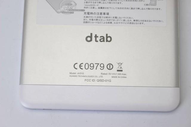 dtab d-01G Silver docomo タブレット 約8インチ ケース付