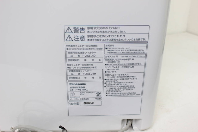☆美品☆Panasonic パナソニック F-VE40XL 加湿空気清浄機 ナノイー 2015年製
