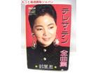 テレサテン 全曲集 カセット 買取 CD D…