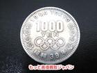 東京オリンピック 昭和39年 1000円銀硬…