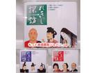 七田式 教材 れきし探訪 日本史編 CD 3…