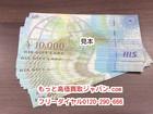 旅行券 HIS ギフト券 10000円 18…