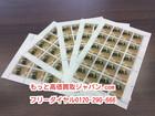 普通 切手 1000円 20枚 5シート 8…