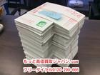 年賀状 ハガキ 52円 762枚 高く 商品券 買い取り 1枚 42円 千葉県 船橋市