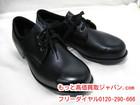 MIDORI 革製 ミドリ 安全靴 25.5…