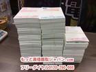 ハガキ 52円 2837枚 1枚 42円 買…