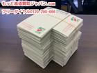 ハガキ 62円 600枚 1枚 52円 買取…