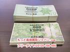 全国百貨店共通券 1000円 230枚 97…