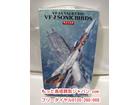 ハセガワ マクロス VF-2 ソニックバーズ…
