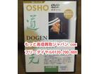 OSHO 道元 日本語字幕付 道元シリーズ1…