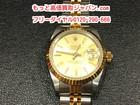 故障品 ロレックス デイトジャスト 69173 レディース 高く 腕時計 買取 茨城県 守谷市