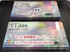 JCB ギフト券 1000円 200枚 額面…