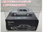 BMW 2500 Classic Line …