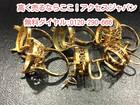 アクセサリー K18金 24.6g 1グラム 3620円 高く 宝石 買取 千葉県 船橋市