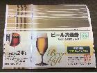 ビール 共通券 びん2本 770円 24枚 …