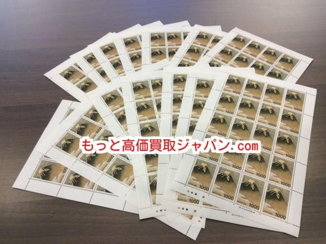 普通 切手 1000円 20枚 15 シート 買取 87% 茨城県 取手市