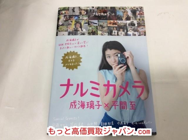 ナルミカメラ 成海璃子 写真集 高く グラビア アイドル 本 買取 千葉県 柏市