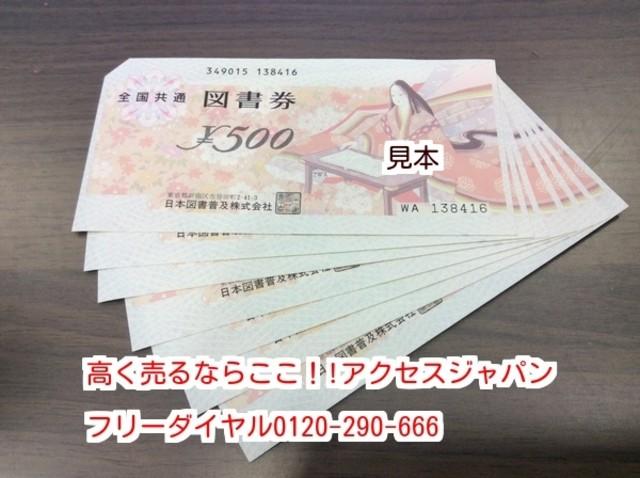 図書券 図書カード 500円7枚 額面の90% 買取 千葉県 流山市 生前整理