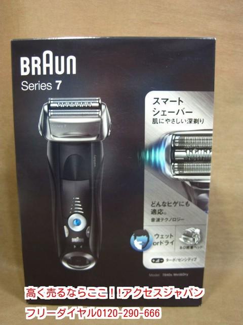ブラウン シリーズ7 電気シェーバー 7840s 高く 電化製品 買取 千葉県 柏市