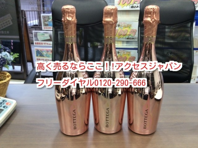 BOTTEGA ボッテガ ロゼ ゴールド 750ml 3本 高く シャンパン 買取 千葉県 市川市