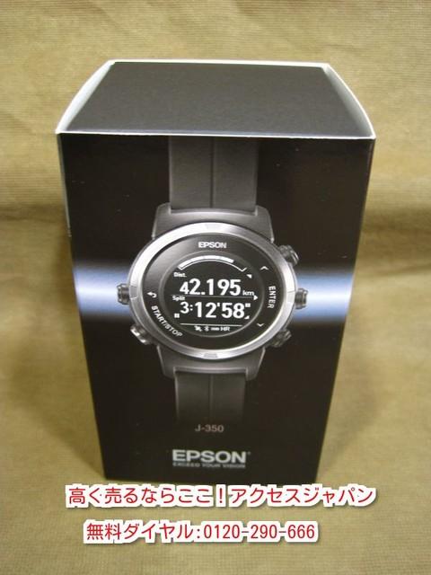 エプソン GPS ランニング ウォッチ J-350B 高く 家電 宅配買取 東京都 文京区