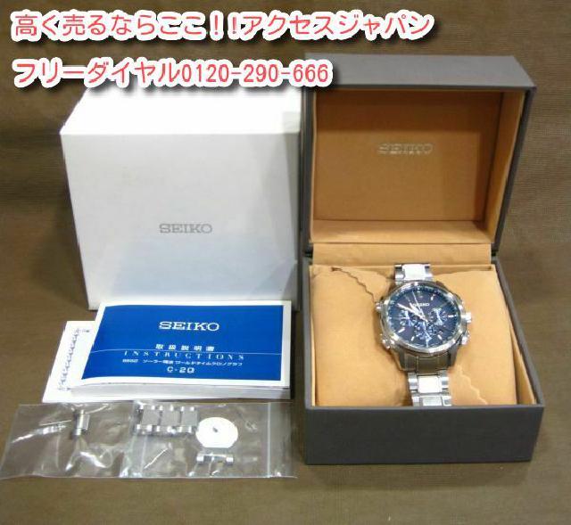 セイコー ブライツ フライトエキスパート 高く 腕時計 買取 千葉県 船橋市