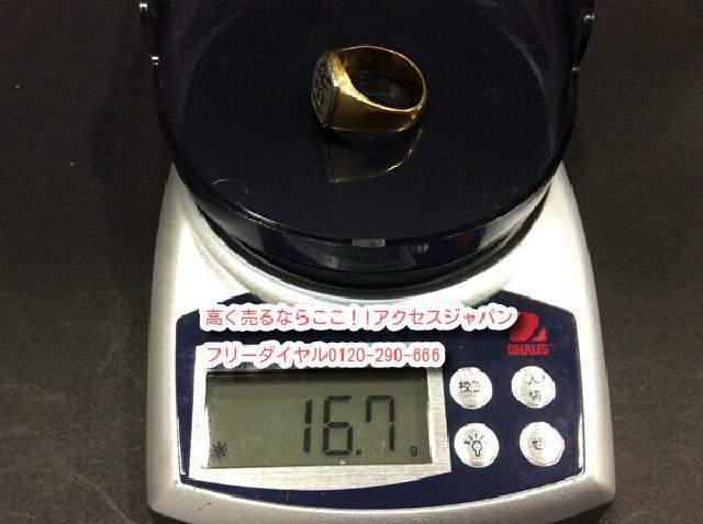 買取金額 70474円 純金 プラチナ コンビ リング 16.7g 高く 貴金属 買取 千葉県白井市