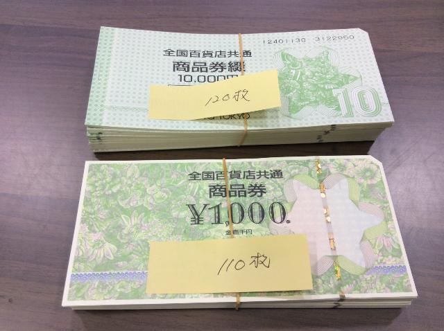 全国百貨店共通券 1000円 額面の97% 23万円分 高く 商品券 買取 茨城県 つくば市