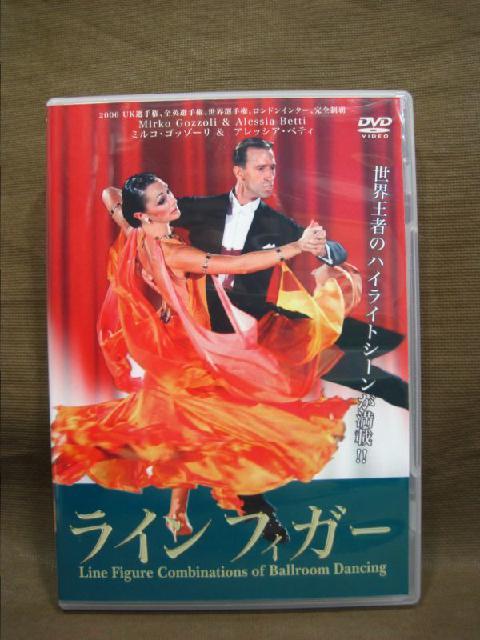 ラインフィガー ミルコ・ゴッゾーリ & アレッシア ベティ 社交ダンス DVD 買取 千葉県 柏市