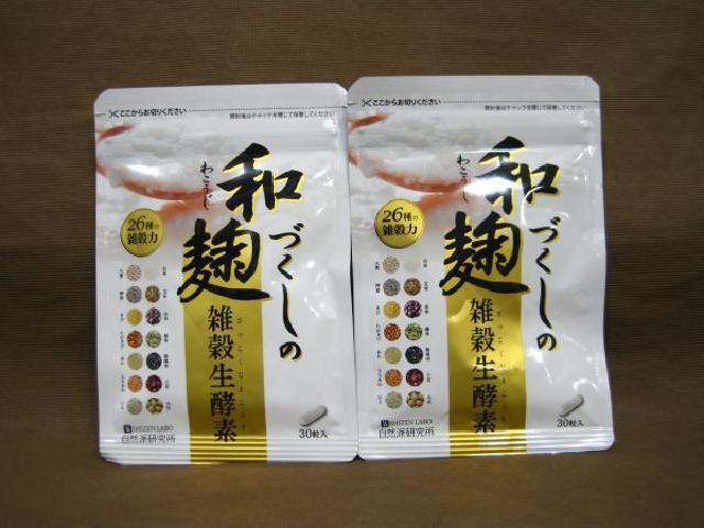 評判 和麹づくしの雑穀生酵素 【楽天市場】【1袋】和麹づくしの雑穀生酵素 1袋(30粒入