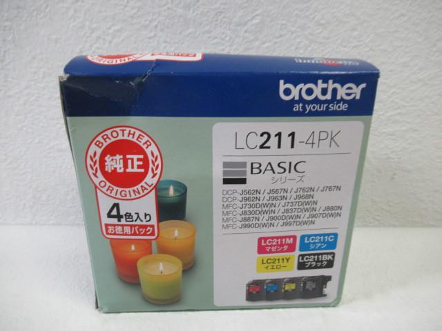 ブラザー 純正 インクカートリッジ LC211-4PK 高く インク 買取 千葉県 松戸市