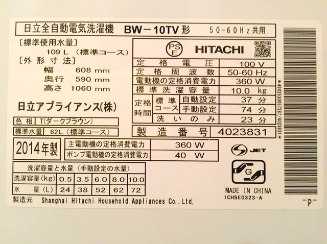10kg 日立 ビートウォッシュ BW-10TV 全自動洗濯機 HITACHI BEATWASH