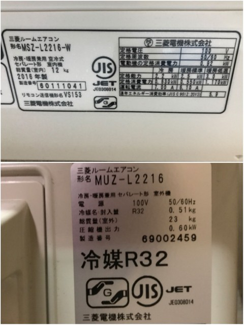 2016年 霧ヶ峰 MITSUBISHI 2.2kW ルームエアコン MSZ-L2216-W