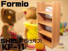 フォルミオ/Formio シェルフ 棚 本棚