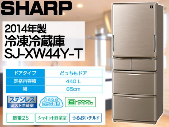 SHARP/シャープ 冷蔵庫 SJ-XW44Y どっちもドア 2014年製