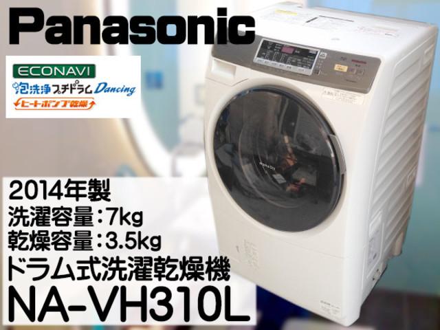 Panasonic/パナソニック ドラム式洗濯機 NA-VH310L 2014年製