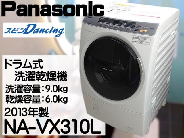 Panasonic/パナソニック ドラム式洗濯機 NA-VX310L 2013年製