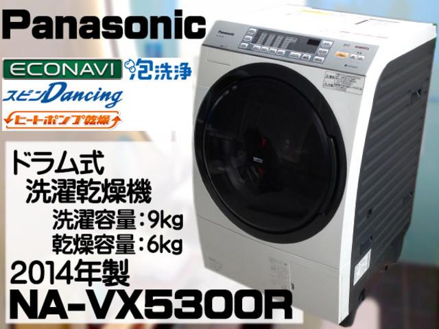 Panasonic/パナソニック ドラム式洗濯機 NA-VX5300R 2014年製