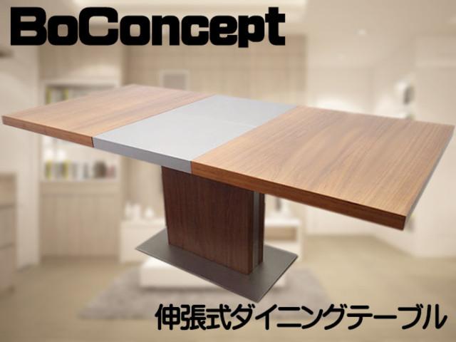 Bo Concept/ボーコンセプト 伸張式ダイニングテーブル