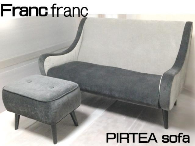 Franc franc/フランフラン PIRTEA/ピルティ ソファ オットマン付