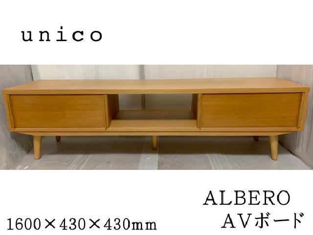 unico/ウニコ ALBERO/アルベロ TV台 AVボード