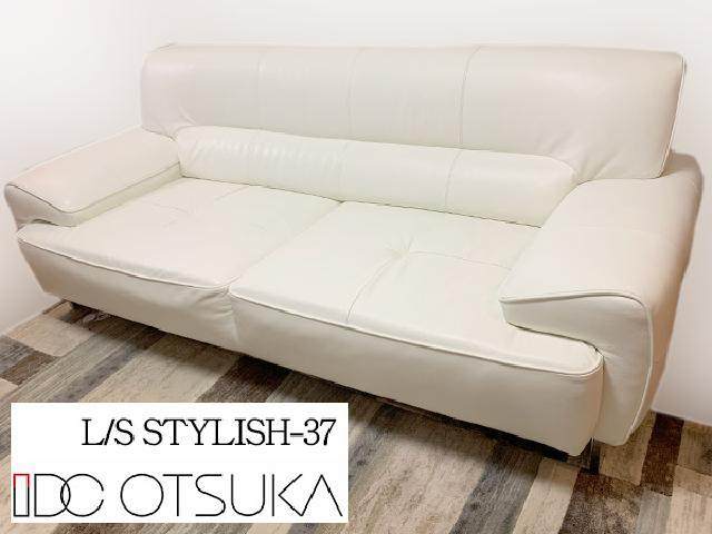 IDC大塚家具 L/S STYLISH-37 ソファ L/Sシリーズ