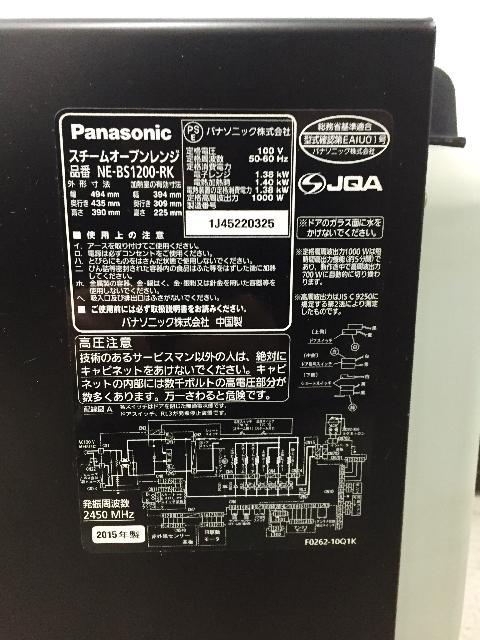 パナソニック スチームオーブンレンジ ビストロ NE-BS1200
