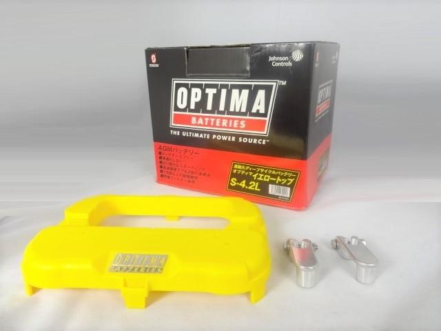 オプティマ イエロートップ S-4.2L バッテリー