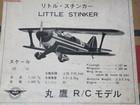 ラジコン飛行機組み立てキット